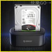 外接硬碟盒 行動硬碟盒脫機拷貝底座2.5/3.5寸外接盒子usb3.0外置