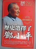 【書寶二手書T7/政治_FA6】歷史選擇了鄧小平_高屹