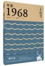 年記1968:走慢的時光【城邦讀書花園】