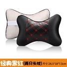 汽車座椅頭枕護頸枕車用一對頸椎