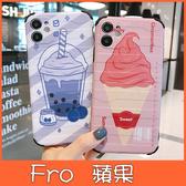 蘋果 iPhone11 Pro Max XR XS MAX iX i8+ i7+ SE2 奶茶冰淇淋 手機殼 全包邊 四腳 加厚 防摔 保護殼
