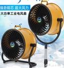 工業風扇立式落地扇大功率工業電風扇高速渦...
