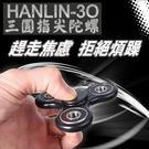 HANLIN-3O 耐摔三圓指尖陀螺 【LH001】