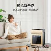容聲飲水機臺式小型家用制冷制熱迷你宿舍學生桌面辦公立式溫熱 電購3C