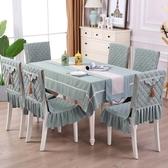 純色客廳中式茶幾桌布布藝長方形餐桌布椅子套罩餐椅墊套裝通家用 艾瑞斯居家生活