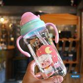 水壺創意卡通幼兒園塑料吸管杯帶雙手柄嬰幼兒寶寶學飲杯防摔水杯男女 (全館88折)