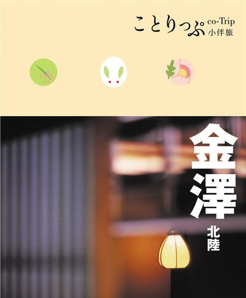 金澤‧北陸小伴旅:co-Trip日本系列(22)