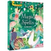 奇幻魔法故事(Magic and Spells)