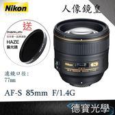 分期零利率 NIKON AF-S 85mm f1.4 G 買再送Marumi 偏光鏡 人像鏡皇  總代理國祥公司貨