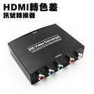 [哈GAME族]滿399免運費 可刷卡 HDMI轉色差 訊號轉換器 HDMI 轉 YPbPr 視訊轉換器 轉換器 轉接器