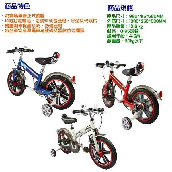 *美馨兒*MINI COOPER原廠授權兒童14吋腳踏車(藍色) 5580元