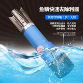 刮魚鱗器電動刮魚鱗機充電打去魚鱗刨刮鱗器工具殺魚機全自動商用  SMY9186 TW【男人與流行】