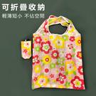 【掛式購物袋】可折疊環保袋 手提袋 超市收納袋