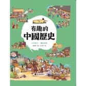 有趣的中國歷史:元