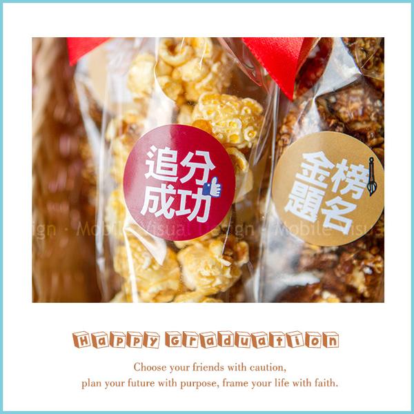 輕巧包爆米花-追分成功(焦糖)/金榜題名(巧克力)2口味可選/畢業季/送學生/學校活動/考生祝福