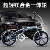 折疊自行車 20/22寸折疊自行車 超輕便攜鋁合金 變速男女成人自行車 MKS 歐萊爾藝術館