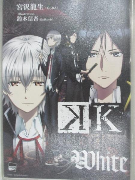 【書寶二手書T1/一般小說_B61】K SIDE-BLACK&WHITE_輕小說_宮沢龍生