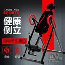 增高器材兒童青少年成人拉伸家用健身多功能鍛煉運動室內倒立機CY 自由角落