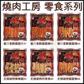 *WANG*【單包】燒肉工房 寵物零食/狗狗零食 零嘴(大包裝 共25種美味可選)