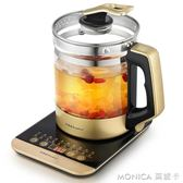 養生壺電玻璃加厚分體保溫煎藥全自動多功能花茶隔水 220V 美斯特精品 YXS