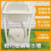 【雙手萬能】輕巧塑鋼單水槽(象牙黃)
