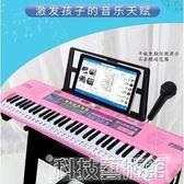 電子琴兒童初學女孩入門3-6-12歲帶麥克風多功能大號鋼琴 DF 科技藝術館