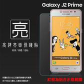 ◆亮面螢幕保護貼 SAMSUNG 三星 Galaxy J2 Prime G532 保護貼 軟性 高清 亮貼 亮面貼 保護膜 手機膜