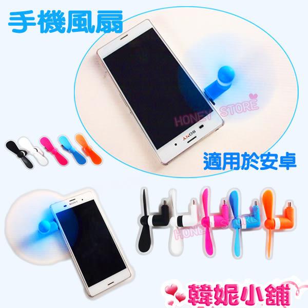 韓妮小舖  彩色手機風扇 Micro 安卓手機風扇 USB風扇 迷你風扇 可攜式小風扇【SC0103】