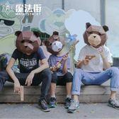 創意熊頭套面具動物紙模DIY材料化妝舞會表演抖音道具 魔法街