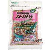 【寵物王國】藤澤-貓咪撒片+小魚化毛35g
