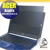 【Ezstick】ACER Aspire A615-51G 筆記型電腦防窺保護片 ( 防窺片 )