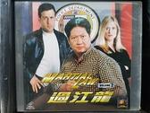 挖寶二手片-V02-185-正版VCD-華語【過江龍2】-洪金寶(直購價)