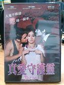 影音專賣店-F15-012-正版DVD*泰片【真愛守護靈】-人鬼不殊途,陰緣一線牽