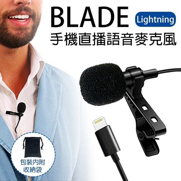 【coni shop】BLADE手機直播語音麥克風 Lightning 現貨 當天出貨 夾式 手機錄音 收音 網路直播