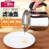 大號濾油罐廚房防漏油瓶家用不銹鋼帶過濾網瀝油裝油壺儲油罐【販衣小築】