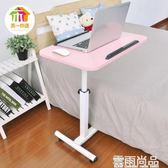 語省空間組裝懶人旋轉筆記本電腦桌床上用可折疊木簡易現代 雲雨尚品