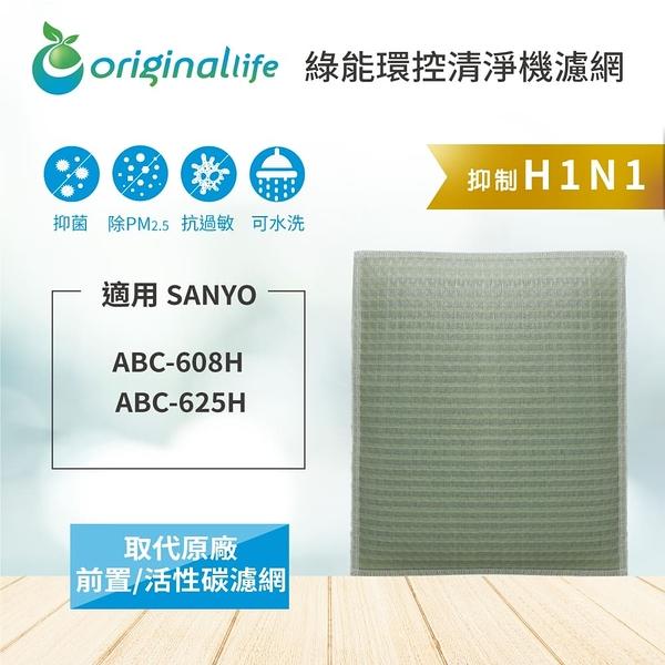 三洋SANYO (ABC-608H、ABC-625H) 【Original life】空氣清淨機濾網 長效可水洗