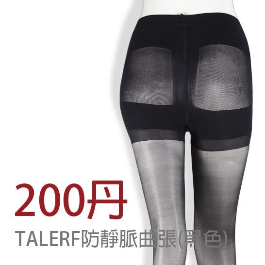 TALERF防止靜脈曲張塑腿襪(黑色/共2色)-女 / 絲襪/台灣製造