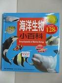 【書寶二手書T4/科學_BNN】海洋生物小百科_陳獨、陳蕙欣、陳湄玲