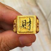 虧本衝量-越南沙金男士福發財仿真假黃金戒指鍍金霸氣歐幣飾品24K首飾開口 快速出貨