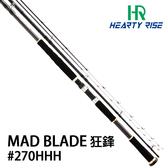 漁拓釣具 HR MAD BLADE 狂鋒 270HHH (海釣場專用竿)
