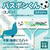 日本山崎小海豹風呂刮水器【櫻桃飾品】【29252】