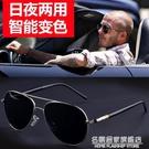 偏光太陽鏡男眼鏡男潮開車專用變色眼睛男士墨鏡男潮2020新款潮流 名購新品