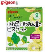 貝親-油菜菠菜點心(20g*2袋) /Pigeon
