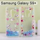 【EVO】彩繪透明流沙軟殼 Samsung Galaxy S9+ / S9 Plus (6.2吋)