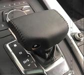 奧迪A4l自動擋真皮排擋套16-17奧迪A4自動手縫檔把套 道禾生活館