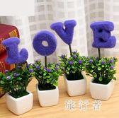 仿真盆栽 臥室房間客廳小清新擺件love綠植盆栽仿真花 BF7971【旅行者】