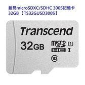 【新風尚潮流】創見 記憶卡 32GB Micro-SD 含 Mini-SD 轉卡套件 TS32GUSD300S-2