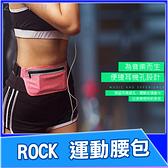 ROCK 運動腰包 RST1018 手機袋 多功能腰包 跑步 戶外 外出 螢光