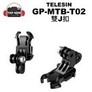 TELESIN GP-MTB-T02-BK 雙J扣 雙頭J型扣 GOPRO配件 副廠配件 適用 HERO5 HERO6 HERO7 HERO8 台南-上新